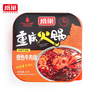 【重庆麻辣】牛肉自热懒人火锅*420g