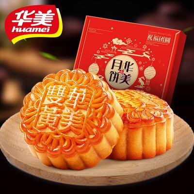 华美 广式多味礼盒月饼 8饼7味 460g 19.9元包邮