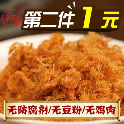 【花巷肉松】福建特产儿童海苔香酥肉松