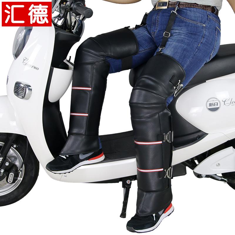 【汇德】电动车/摩托车长款护膝 送保暖手套