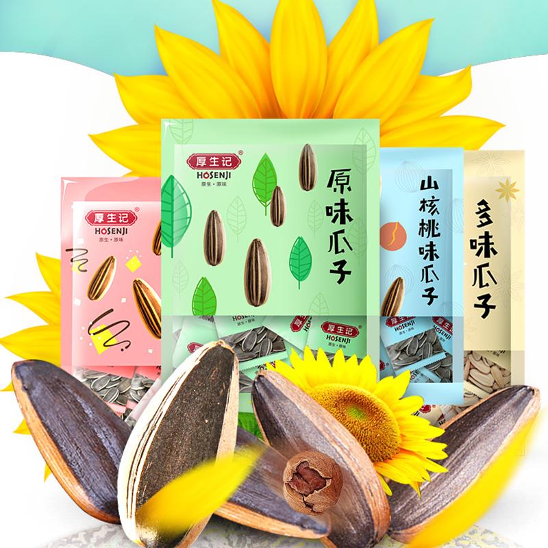 【厚生记】核桃焦糖瓜子休闲零食1000g