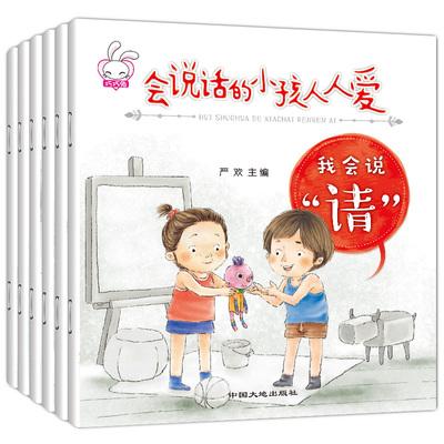3-6岁幼儿语言情绪表达训练书