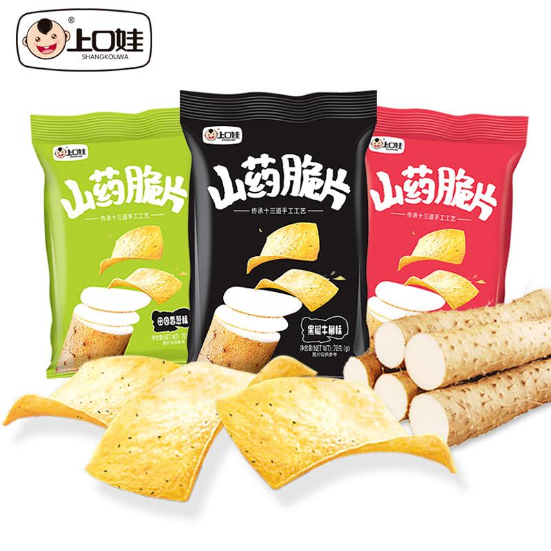 【上口娃】山药脆片薯片【3包24.9元】