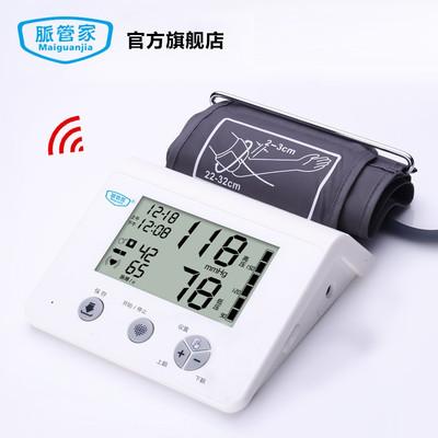 知名品牌脉管家全自动电子血压计