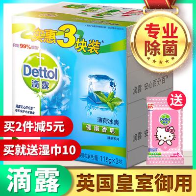 滴露正品抑菌洗澡洗手香皂125g*3
