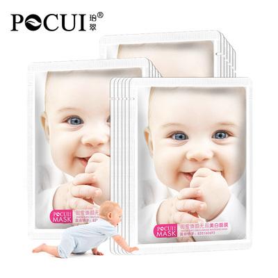 【珀翠】婴儿蚕丝美白补水面膜10片
