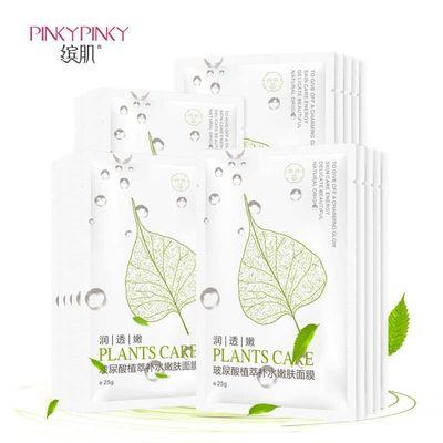 品牌【缤肌】玻尿酸植萃补水嫩肤面膜15片