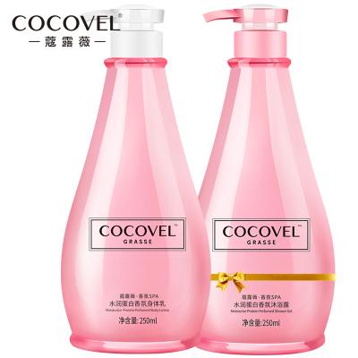 【COCOVEL】身体乳买一送一