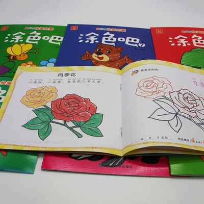 幼儿园学画画教材书入门 涂色吧