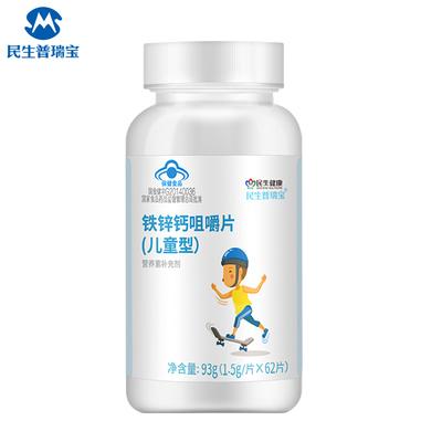 【民生药业】铁锌钙咀嚼片62片