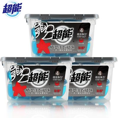双11预售:超能 洗衣凝珠 500g*3盒 家庭装 68元包邮(需20元定金)